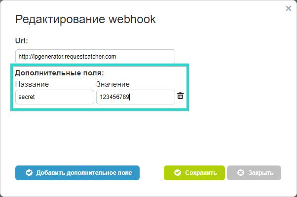 К примеру, туда можно добавить секретный ключ, чтобы ваш сервер мог проверять источник запроса
