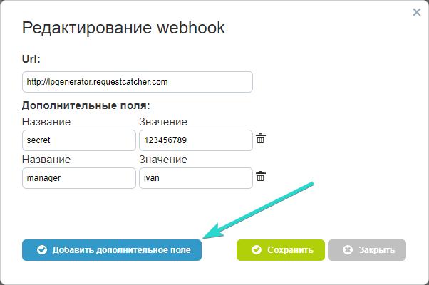 При необходимости, вы можете добавить и другие дополнительные поля, кликнув по соответствующей кнопке
