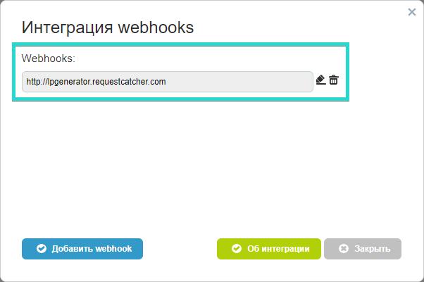 В открывшемся списке вы увидите только что добавленный вебхук, а в сером поле будет отображаться адрес для отправки данных