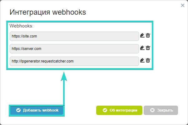 Вы можете создать и несколько вебхуков, при этом данные лида будут направляться на все эти адреса