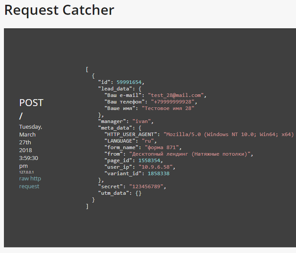Request Catcher
