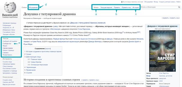 Страница Википедии, посвященная статье о «Девушке с татуировкой дракона».