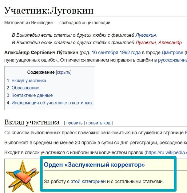 «Заслуженный корректор»