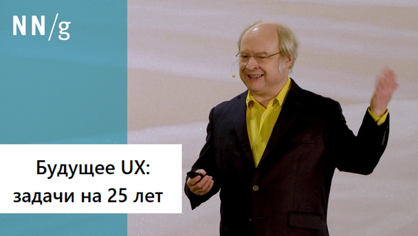 Иллюстрация к статье: 10 задач UX-дизайна на ближайшие 25 лет от Якоба Нильсена