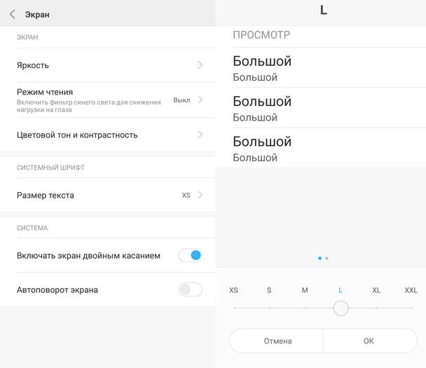 Возможность настройки размера текста на экране смартфона под MIUI