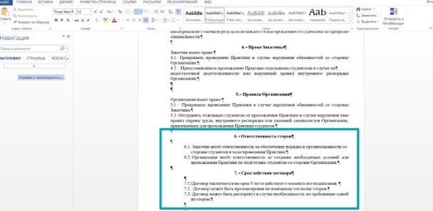 «Съехавшие» без какой-либо причины абзацы в документе Microsoft Word
