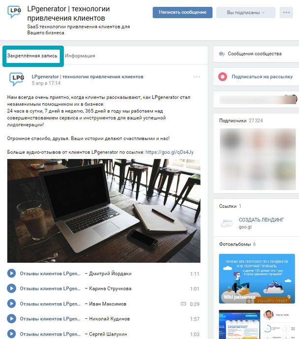 Закрепленный пост с отзывами клиентов в сообществе LPgenerator