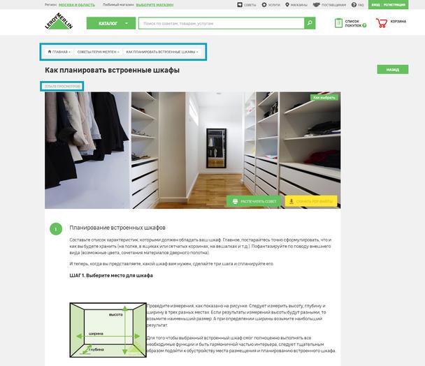 Сегодня перед покупкой пользователь сначала отправляется в Интернет, чтобы получить информацию о бренде или товаре.