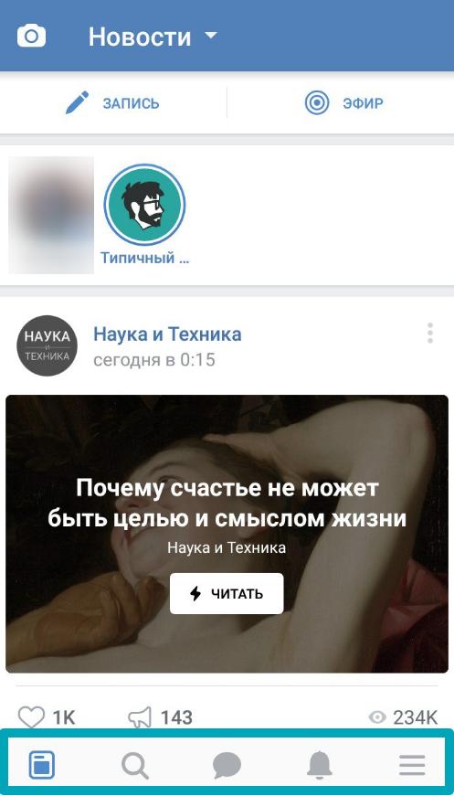 новый дизайн приложения Вконтакте