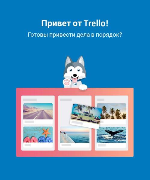 Цвета Trello, собака-помощник, тактильное перетаскивание карточек — все эти аспекты команда долго и старательно оптимизировала.