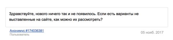 ответ пользователя