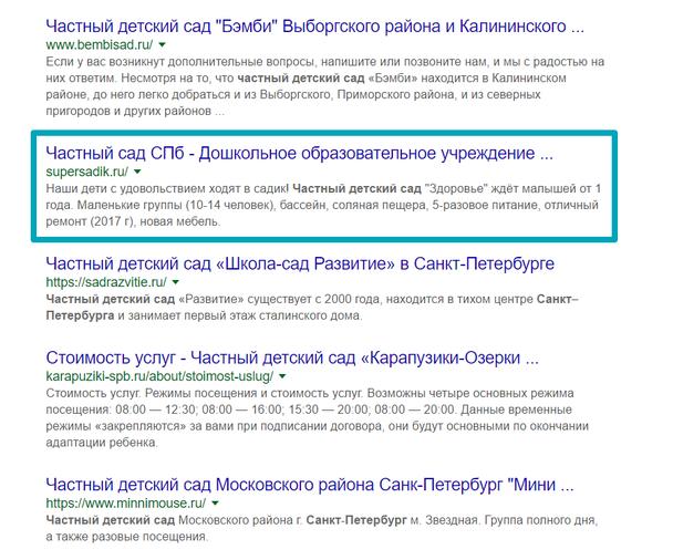 Первая страница выдачи Гугл по запросу «частный детский сад санкт-петербург», из 5 результатов — только один максимально точно передает ценность оффера