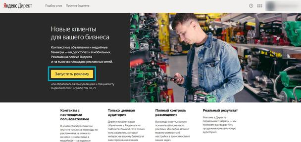 заходим на сайт direct .yandex.ru и нажимаем на кнопку «Запустить рекламу»