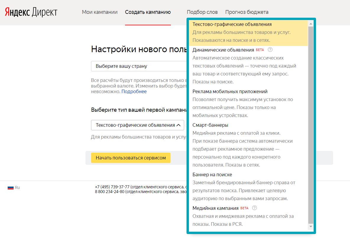 Яндекс директ с нуля до профи скачать как заказать рекламу в facebook