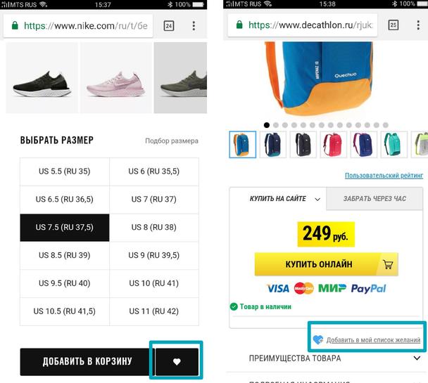 Большинство мобильных сайтов требуют регистрации в качестве первого действия после выбора товара для сохранения в вишлист (Wishlist).