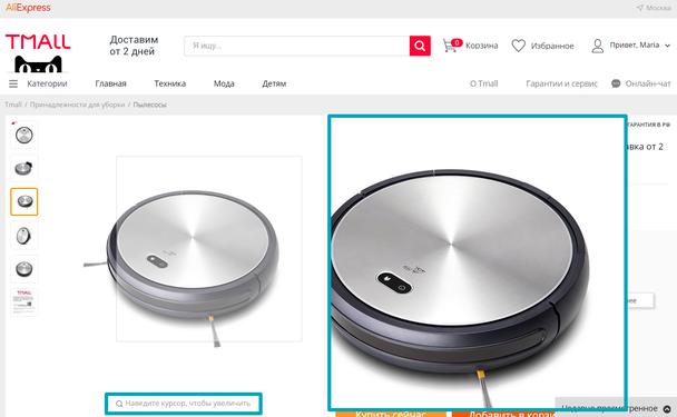 Переход между изображениями продукта с помощью клика