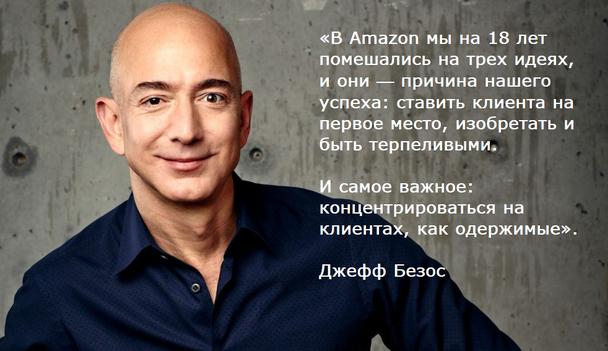 Джефф Безос (Jeff Bezos), основатель и исполнительный директор Amazon