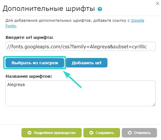 Чтобы добавить еще один или более шрифтов, нажмите на кнопку «Выбрать из галереи»