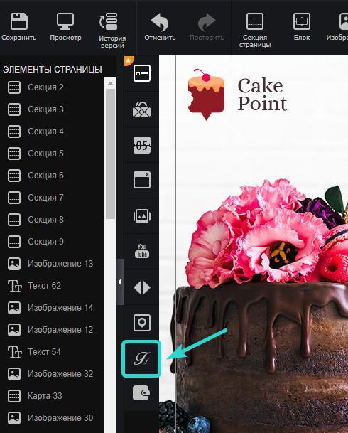 Откройте визуальный редактор LPgenerator и выберите виджет «Дополнительные шрифты»