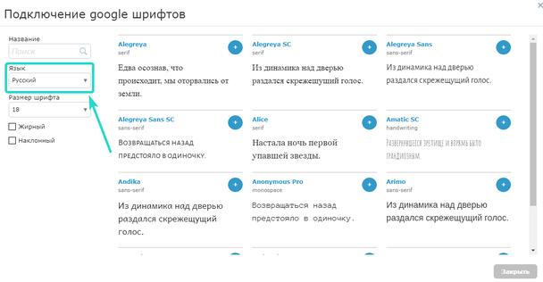 Обязательно выберите набор символов для шрифта. Если лендинг русскоязычный, то в выпадающем поле «Язык» выберите «Русский»