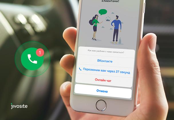 Иллюстрация к статье: Как увеличить количество звонков с мобильного сайта?