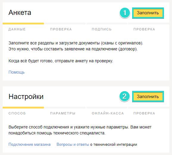 Заполните анкету и отправьте ее на проверку Яндекс.Кассы, после чего кликните по кнопке «Заполнить» вразделе настроек
