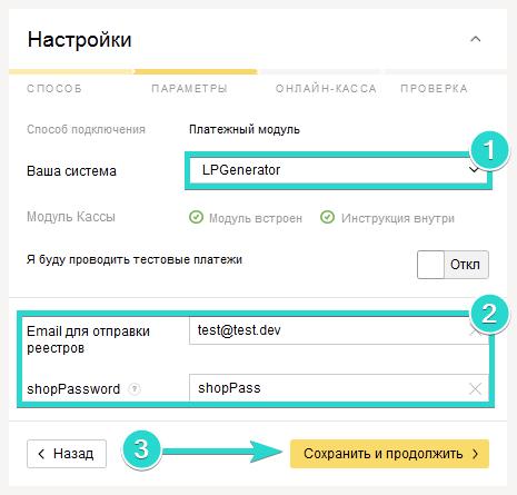 Обязательно запомните или запишите пароль доступа к магазину, он потребуется в дальнейшем при настройке способа оплаты в редакторе LPgenerator.