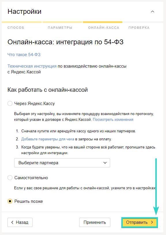 По окончании кликните по кнопке «Отправить» для завершения настройки и отправки заявки на подключение