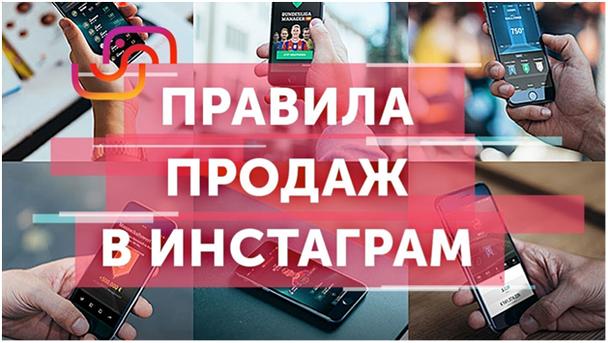Иллюстрация к статье: Учимся продавать через Instagram: практические рекомендации