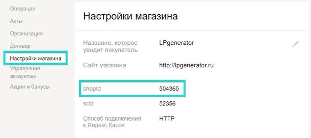 Укажите ID магазина (shopId). Отыскать его можно в разделе «Настройки магазина», в личном кабинете Яндекс.Кассы