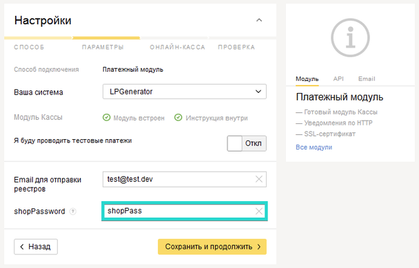 Укажите пароль доступа, который вы задавали при настройке магазина в Яндексе