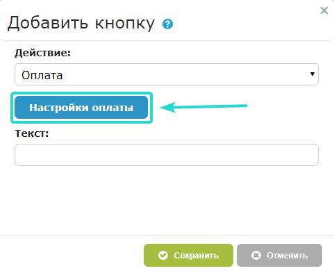 Кликните по кнопке «Настройка оплаты»
