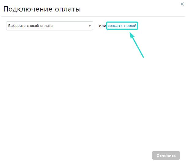 Если оплата подключается впервые, то кликните по кнопке «Создать новый»