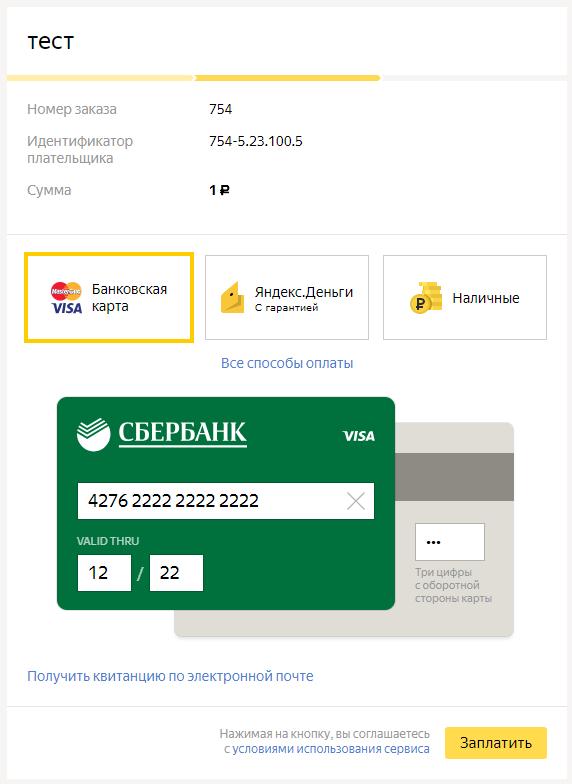 Откройте лендинг по адресу домена и проверьте работу Яндекс.Кассы. Обязательно сохраните его перед проверкой