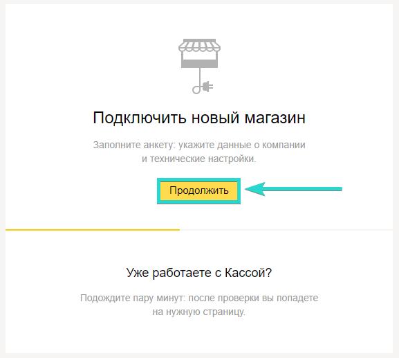 На открывшейся странице кликните по кнопке «Продолжить» для подключения нового магазина