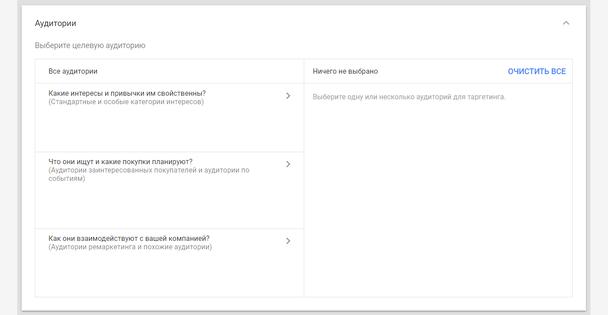 В данном разделе вы выбираете из трех типов «аудиторий», генерируемых Гуглом на основе их онлайн-поведения