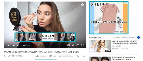 На скриншоте показаны оверлей и медийное объявление