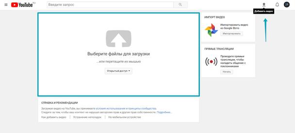 Затем нажмите на иконку загрузки в правом верхнем углу («Добавить видео») и загрузите свое видео на YouTube