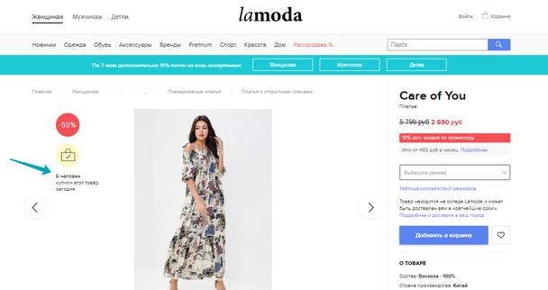 На странице отображается число купивших такое же платье