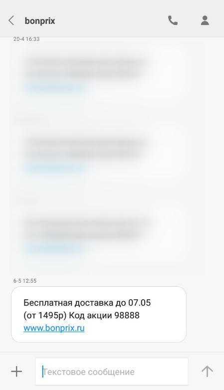 Дополнительно можно продублировать оффер в SMS-сообщении