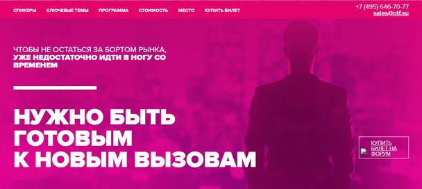 лендинг Недели маркетинга в Москве