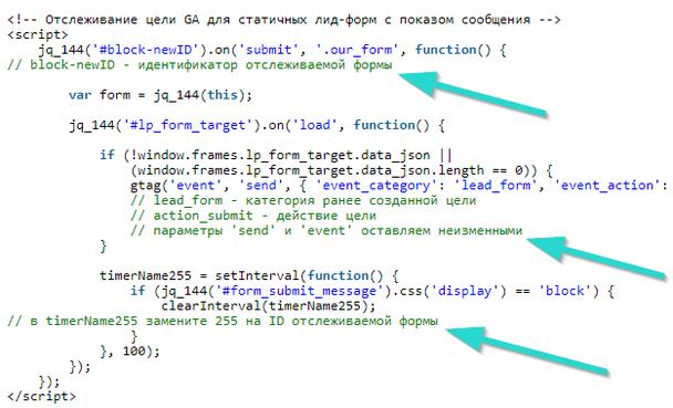 После строк, в которые необходимо внести правки, добавлен символ двойного слеша (//) и подсказка, что именно требуется сделать. Подсказки, кстати, дополнительно мы пометили зеленым цветом.