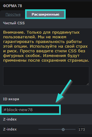 block-newID - идентификатор отслеживаемой формы