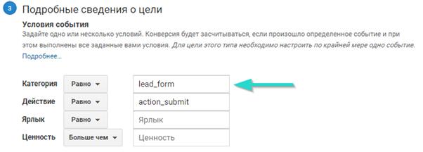 lead_form - категория ранее созданной цели