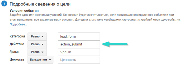 action_submit - действие цели