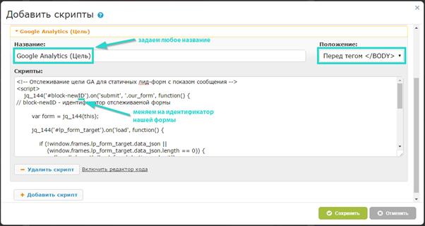 """параметры 'send' и 'event' — не изменять  Положение скрипта """"Перед тегом </BODY>"""""""