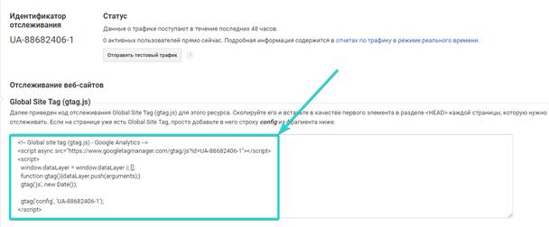 Скопируйте предложенный участок кода