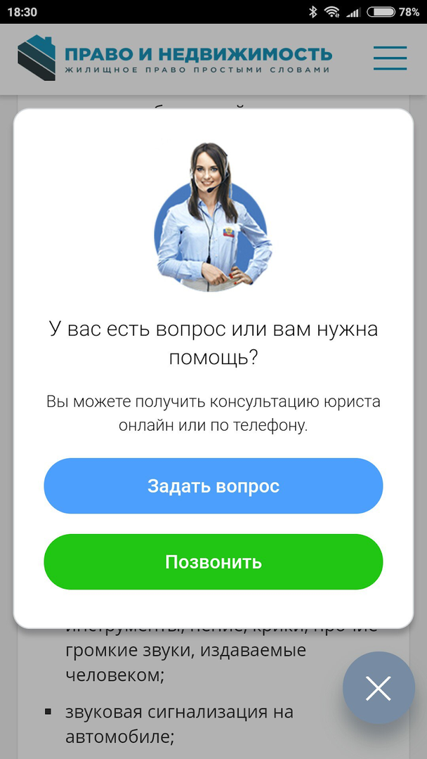 Пример «плохого» всплывающего окна, не соответствующего рекомендациям Google (закрывает более 30% окна)