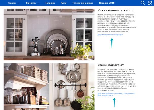 Советы по планированию маленьких кухонь на сайте Икеа