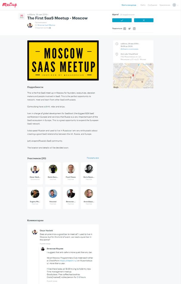 Пример встречи на бизнес-тематику в Москве
